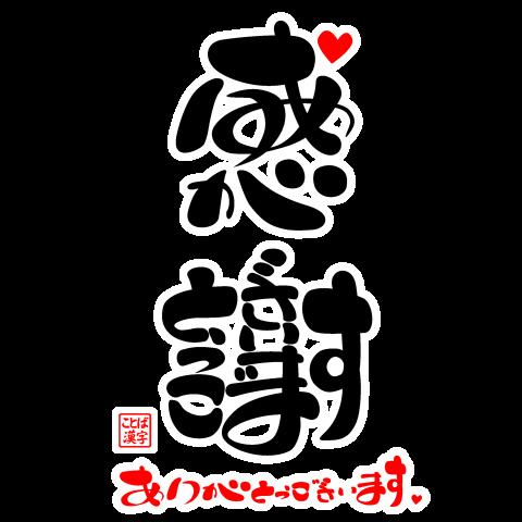 感謝!! - 臨床日誌(ブログ) ...